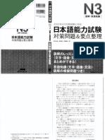JLPT Dokkai N3.pdf