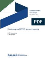 Экономика ЕАЭС-повестка дня