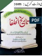 Tareekh Ul Khulafa (Iqbalkalmati.blogspot.com)