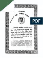 Srimad-Bhagavad-Gita.with.Eleven.Commentaries.pdf
