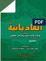القاديانية لأحمد رضا خان الحنفي- رحمه الله