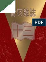 A THIS IS FINAL FFR13 PDF.pdf