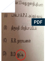 Wrong Answers in Tnpsc Group 2 Question Paper