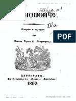 Песноп-НарПесн 1860