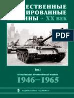 Отечественные Бронированные Машины 1945-1965_3