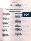 Sri Vidya Maharnava I Jnanendra Saraswati Yati Part2