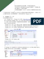 Google 文件功能簡介