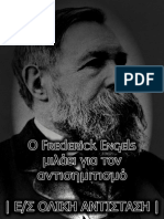 O Engels μιλάει για τον Αντισημιτισμό