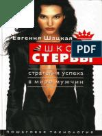 Shkola_Stervy
