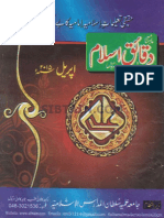 Daqaeq-e-Islam May & June 2015