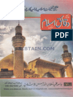 Daqaeq-e-Islam July& Aug 2015