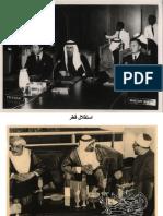 قطر أيام زمان