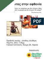 2010-02-25 προβολή ταινίας, Οικολόγοι Πράσινοι Λάρισας