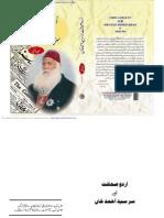 Sir Syed Ahmed Khan Aur Urdu Sahafat bookpk.org