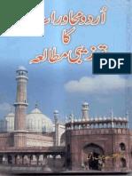 Urdu Muhavrat ka Tehzibi Mutalea by Dr. Ishrat Jahan Hashmi.pdf