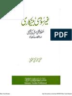 Ghair Soodi Bankari by Sheikh Mufti Taqi Usmani