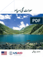 Swat Travel Guide - Urdu 1 July