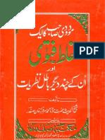 Modudi Sahab Ka Aik Ghalat Fatwa by Sheikh Sarfraz Khan Safdar (r.a)