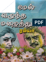 Tamil Crime Novel Pdf