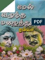 En Kalvanin Madiyil-Tamil Madhura