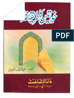 Khawateen Ka Tareeqa e Namaz by Sheikh Abdur Rauf Sakharvi
