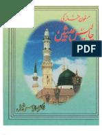 Masnoon Namaz Ki 40 Hadiths by DR ILYAS FAISAL