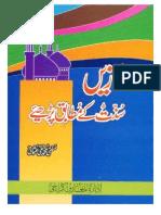 Namazain Sunnat Ke Mutabiq Parhiye by Sheikh Mufti Taqi Usmani