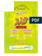 Tuhfa e Namaz by Sheikh Syed Mumtaz Ahmad Shah