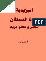 Olî _ اليزيدية عبدة الشيطان .. أساطير و حقائق مزيفة ـ فريدون تيللو