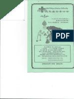 長島基督喜信會 08/02/2015的週報