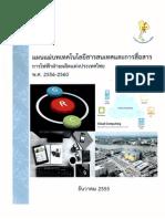 ICT Master Plan 2556-2560
