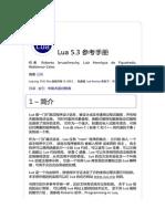 Lua 5.3 参考手册