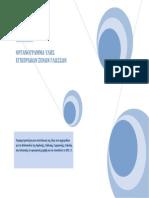 ΕΠΣ-ΞΓ_Appendix 2.pdf