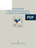 Πολιτικοί Προσανατολισμοί Του Νέου Ελληνικού Κράτους, Ίδρυμα Της Βουλής Των Ελλήνων