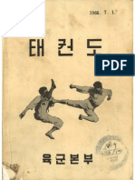 Army Taekwon-Do Manual(1966)