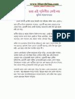 Ora Ei Prithibir Keu Noy by Shunil