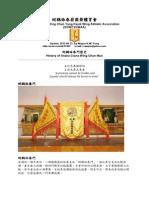 蛇鶴詠春門歷史-SCWCYKWAA