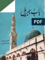 Bab-e-Jibreel_Naatia Kalam by Hafiz Mazhar-ud-Din