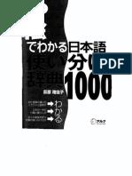 Tsu Kai Wake Jiten 1000