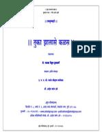 Tukaram Gatha