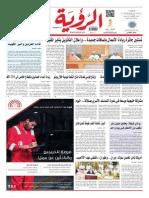 Alroya Newspaper 04-08-2015
