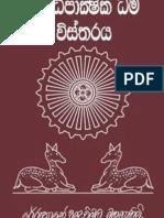 8. බෝධිපාක්ෂික ධර්ම විස්තරය Bodhipakshika Dharma Wistharaya