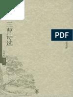 [三曹诗选].孙明君.扫描版.pdf