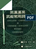 30798595 Wushu Glossary English Chinese Chinese English