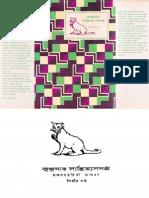 Sukumar Sahitya Samagra-2(Banglaebooksclassics.blogspot.com)
