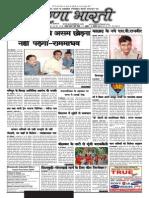 prernabharti_issue31_5thAug15 -