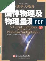 《物理学大题典》7 固体物理及物理量测量 准清晰版