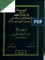 Sirrullah Al Azam Fi Salat Wa Salam Ala Syeduna Was Mualana Muhammad Syeduna Muhammad