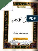 Awail Ul Khairat by Syed Muhammad Abdul Ghafoor Khan Naami