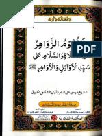 Al Najoom Ul Zawahir Fi Salat Wa Salam Ala Syed Ul Awail Wa Awaikhir By shaikh ali musa al sharqavi al shafai al khalvati